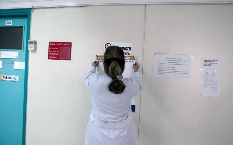 Συγκέντρωση στο υπουργείο Υγείας εργαζομένων σε δημόσια νοσοκομεία