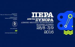 me-epitychia-oloklirothike-to-a-diethnes-festival-ntokimanter-pera-apo-ta-synora0