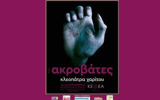 eikastiki-egkatastasi-akrovates-apo-to-kethea-exelixis-kai-tin-kleopatra-charitoy0