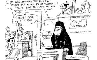 skitso-toy-andrea-petroylaki-28-09-160