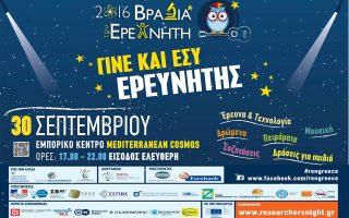 h-vradia-toy-ereyniti-2016-me-syntonisti-to-eketa-sti-thessaloniki0