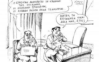 skitso-toy-andrea-petroylaki-30-09-160