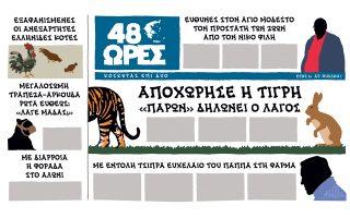 skitso-toy-dimitri-chantzopoyloy-27-07-160