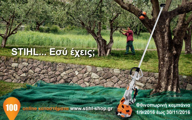 90-chronia-stihl-kai-nea-fthinoporini-kampania-2150303