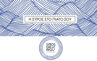 syros-greatings-amp-8211-i-syros-sto-piato-soy0