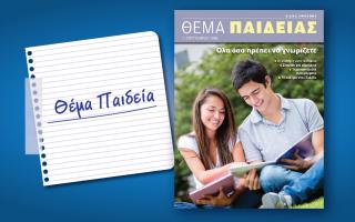 thema-paideia0