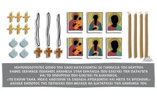 skitso-toy-dimitri-chantzopoyloy-24-09-160