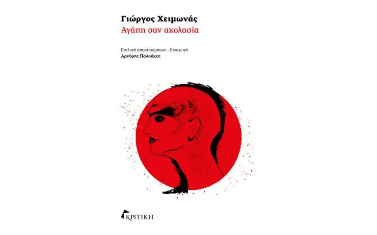giorgos-cheimonas-allos-tropos-apo-to-soma-den-yparchei-2153355