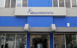 nea-antiparathesi-kyvernisis-amp-8211-n-d-gia-esr-kai-adeies0