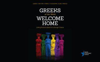 prosklisi-stin-synenteyxi-typoy-tis-neas-kampanias-toy-greek-economic-forum0