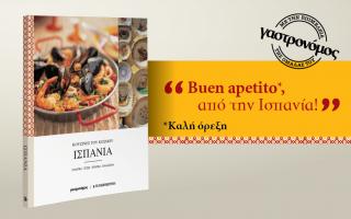 buen-apetito-apo-tin-ispania0