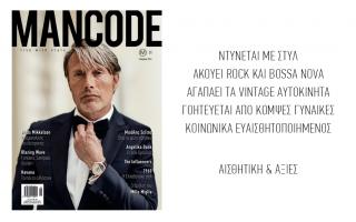 mancode-2158125