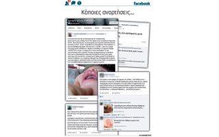 votanologoi-mantzoynia-kai-kinima-kata-emvolion0