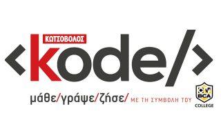 platforma-programmatismoy-apo-to-bca-college-kai-tin-kotsovolos0