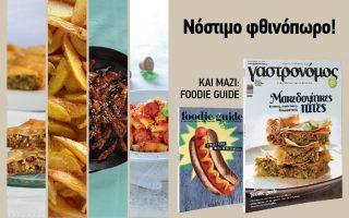 ston-gastronomo-oktovrioy0