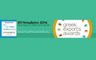 greek-exports-awards-20160