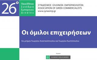 oi-omiloi-epicheiriseon-sto-epikentro-toy-26oy-synedrioy-toy-syndesmoy-ellinon-emporikologon-2156243