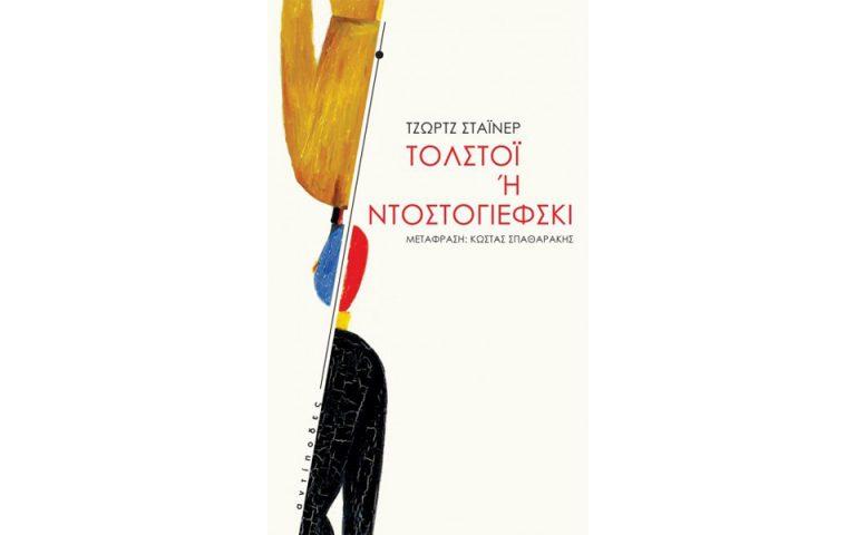oi-protergates-toy-rosikoy-mythistorimatos-2155735