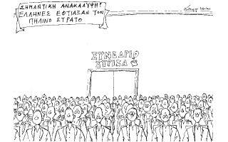 skitso-toy-andrea-petroylaki-16-10-160