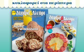 zachari-amp-038-aleyri-noemvrioy-dekemvrioy-teychos-220