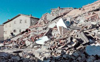 Με τον τρόμο της επόμενης σεισμικής δόνησης ζουν οι κάτοικοι της Κεντρικής Ιταλίας.