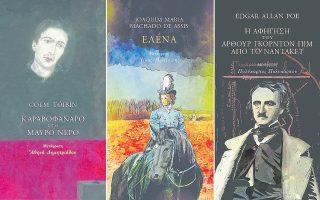 Ο ζωγράφος Γ. Χατζημιχάλης φιλοτέχνησε το εξώφυλλο του Τομπίν και ο Π. Μητσομπόνος τα βιβλία των Ντε Ασις και Πόε.