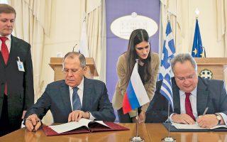 Ο Ελληνας υπουργός Εξωτερικών Νίκος Κοτζιάς και ο Ρώσος ομόλογός του Σεργκέι Λαβρόφ υπογράφουν το Πρόγραμμα Διαβουλεύσεων των υπουργείων Εξωτερικών Ελλάδας - Ρωσίας για την τριετία 2017 - 2019.