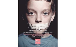 «Oταν μιλά το βλέμμα», από το φωτογραφικό υλικό προς ενημέρωση του κοινού από το EΛIZA – Εταιρία κατά της Κακοποίησης του Παιδιού www.eliza.org.gr.