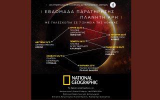 vradies-astronomikis-paratirisis-se-7-simeia-tis-athinas-apo-to-national-geographic0