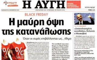 mayro-sto-black-friday-richnoyn-syriza-kai-aygi0