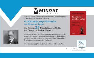 amp-8220-o-politismos-pigi-dystychias-amp-8221-toy-zigkmoynt-froint-apo-tis-ekdoseis-minoa0