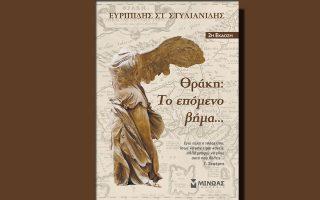 thraki-to-epomeno-vima-amp-8230-toy-pr-ypoyrgoy-kai-t-voyleyti-rodopis0