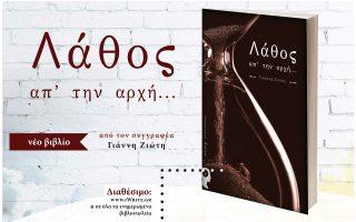 amp-8220-lathos-ap-amp-8217-tin-archi-amp-8221-toy-syggrafea-gianni-zioti0