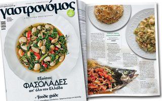 tin-kyriaki-13-11-ston-gastronomo0