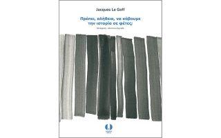 Το βιβλίο «Πρέπει, αλήθεια, να κόβουμε την ιστορία σε φέτες;» κυκλοφορεί από τις εκδόσεις Angelus Novus.