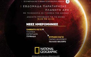 allagi-programmatos-gia-tin-amp-8220-evdomada-paratirisis-amp-8221-toy-planiti-ari-apo-to-national-geographic0