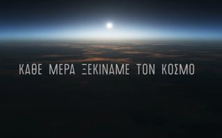 xekiname-ton-kosmo-mazi0
