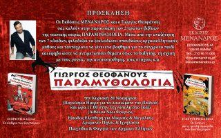 paramythologia-to-elixirio-ton-kentayron-toy-giorgoy-theofanoys0
