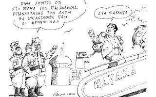 skitso-toy-andrea-petroylaki-01-12-16-2163491