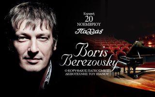 o-dexiotechnis-pianistas-boris-berezovsky-stis-20-11-sto-pallas0