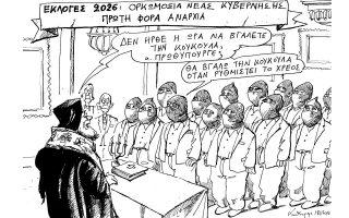 skitso-toy-andrea-petroylaki-19-11-160
