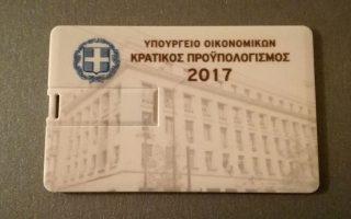 Το υπουργείο Οικονομικών έκανε χρήση των νέων τεχνολογιών καταθέτοντας το σχέδιο του προϋπολογισμού για το 2017 και σε usb stick.