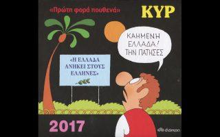 Το εξώφυλλο του Ημερολογίου 2017, ένα λεύκωμα από την πένα του ΚΥΡ για το τι έγινε, και τι μέλλεται να γίνει στην Ελλάδα του «Πρώτη φορά πουθενά».
