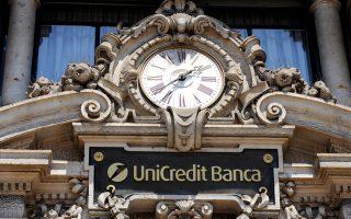 Η UniCredit ανακοίνωσε ότι θα προχωρήσει σε αύξηση μετοχικού κεφαλαίου 13 δισ. ευρώ το πρώτο τρίμηνο του 2017 και θα απολύσει 14.000 υπαλλήλους της.