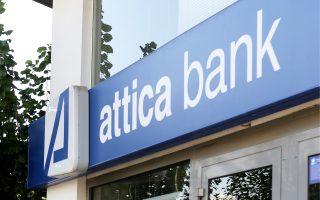 Η Attica Bank θα δημιουργήσει Εταιρεία Διαχείρισης Απαιτήσεων από μη εξυπηρετούμενα δάνεια.