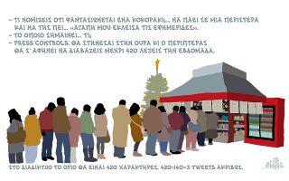 skitso-toy-dimitri-chantzopoyloy-25-12-160