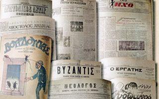 O ερευνητής Στρατής Ταρίνας στο βιβλίο του «Ο Τύπος της Πόλης» κάνει λόγο για 150 τίτλους ομογενειακών εφημερίδων. Παράλληλα, εκδήλωση αφιερωμένη στον Τύπο της Πόλης ετοιμάζει για τις αρχές του ερχόμενου χρόνου το προξενείο της Ελλάδας στην Κωνσταντινούπολη.