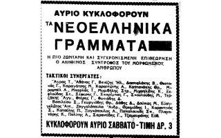 80-chronia-prin-stin-k-4-chii-19360
