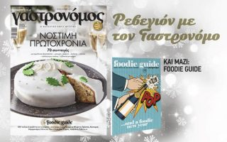 protochroniatikos-gastronomos0