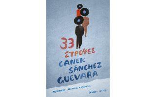 Είναι το πρώτο βιβλίο του που μεταφράζεται στα ελληνικά.